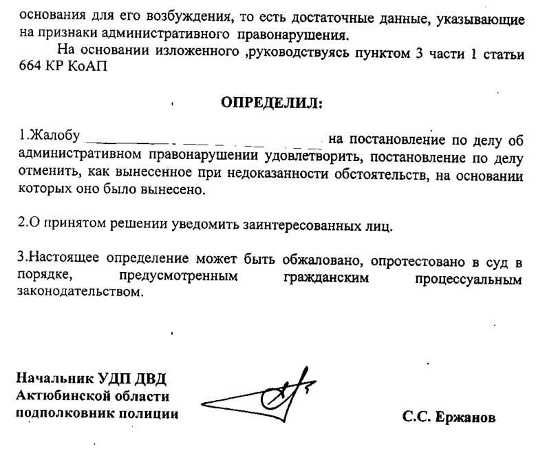 решение об отмене ликвидации ооо образец 2015